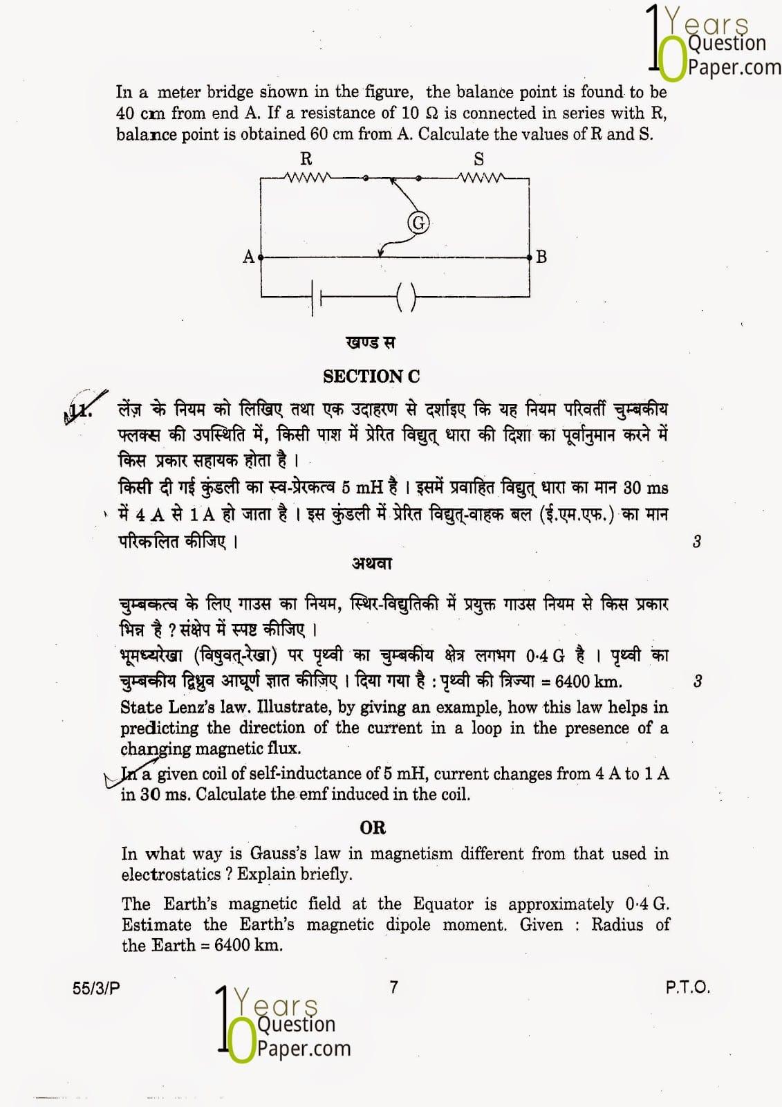 CBSE Class 12 Physics 2015 Question Paper