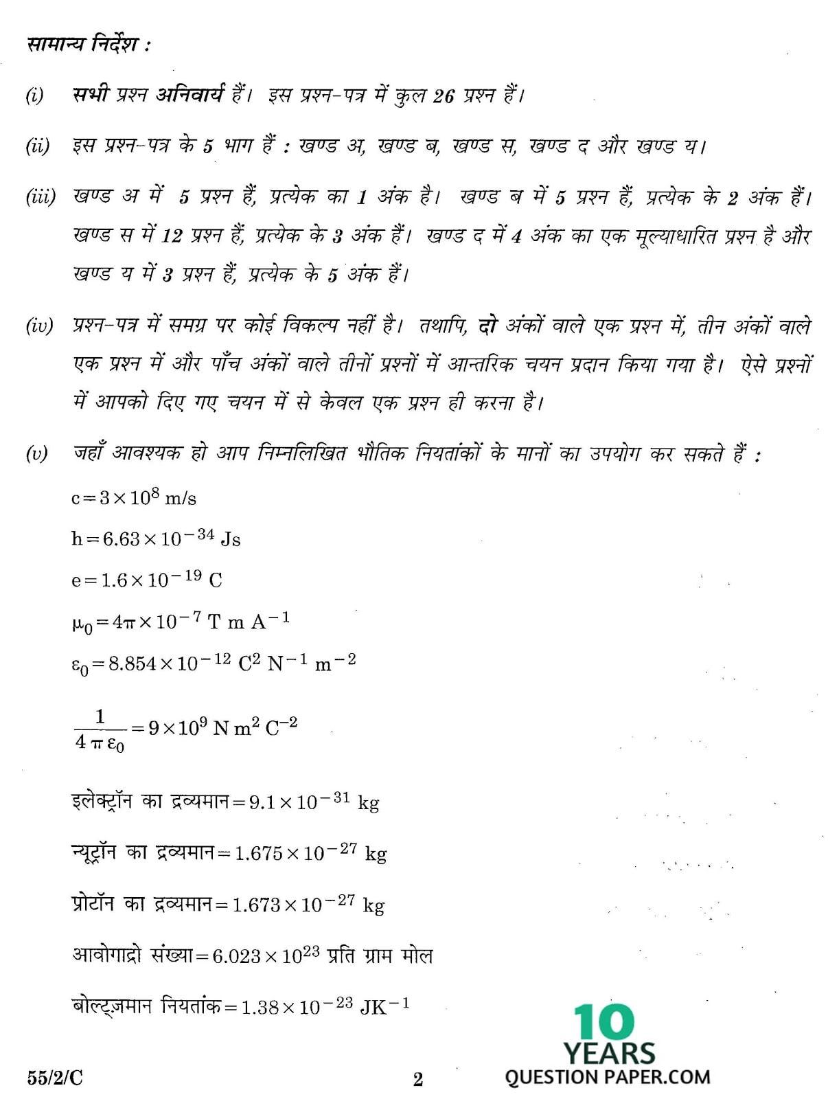 CBSE Class 12 Physics 2016 Question Paper