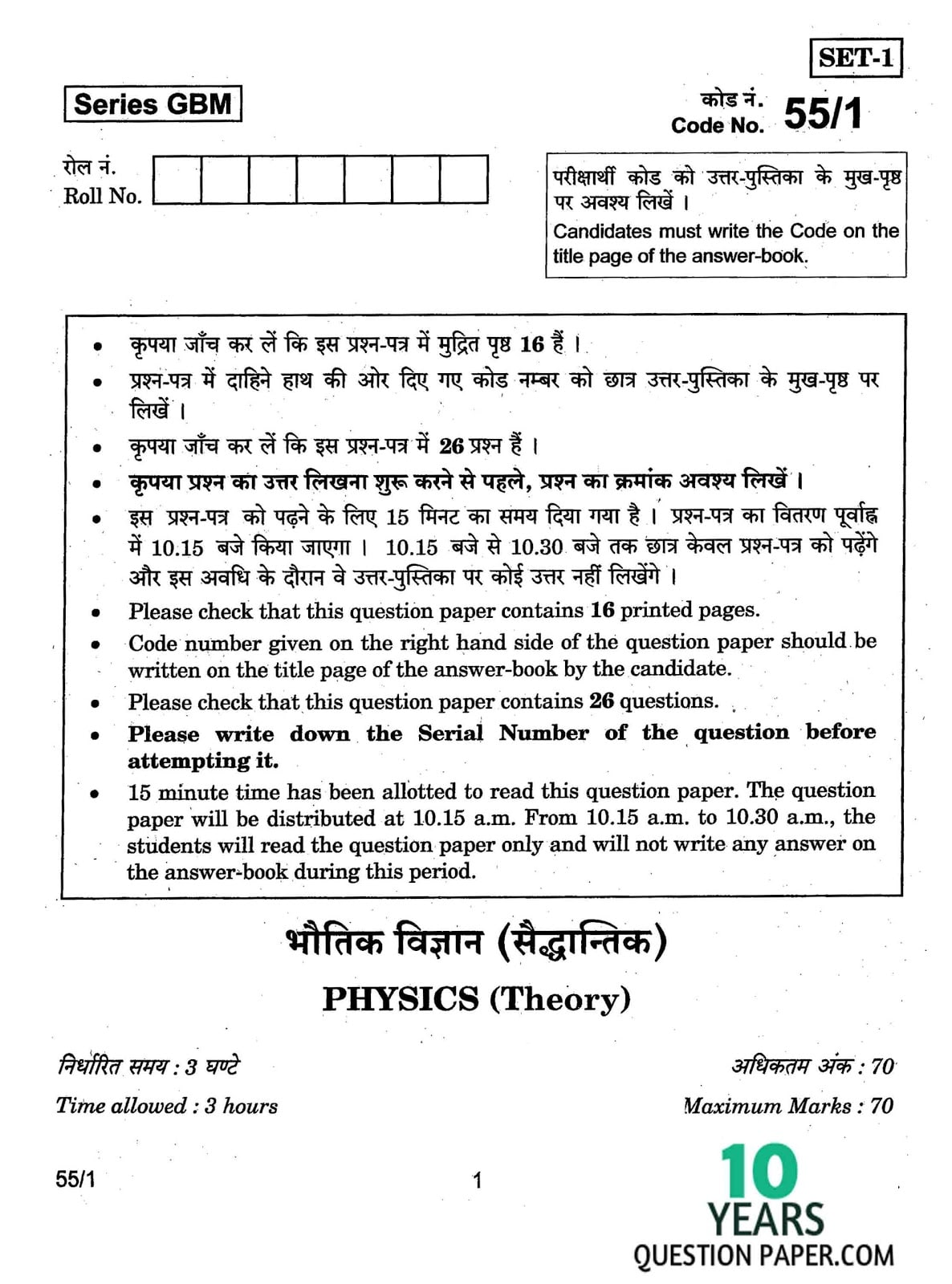 CBSE Class 12 Physics 2017 Question Paper