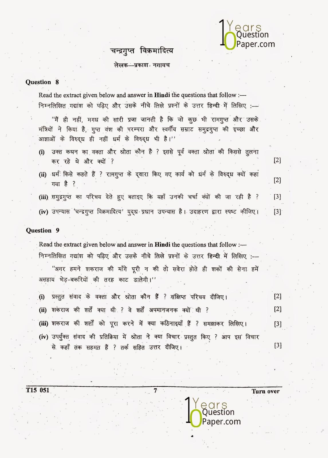 ICSE Class 10 Hindi 2015 Question Paper