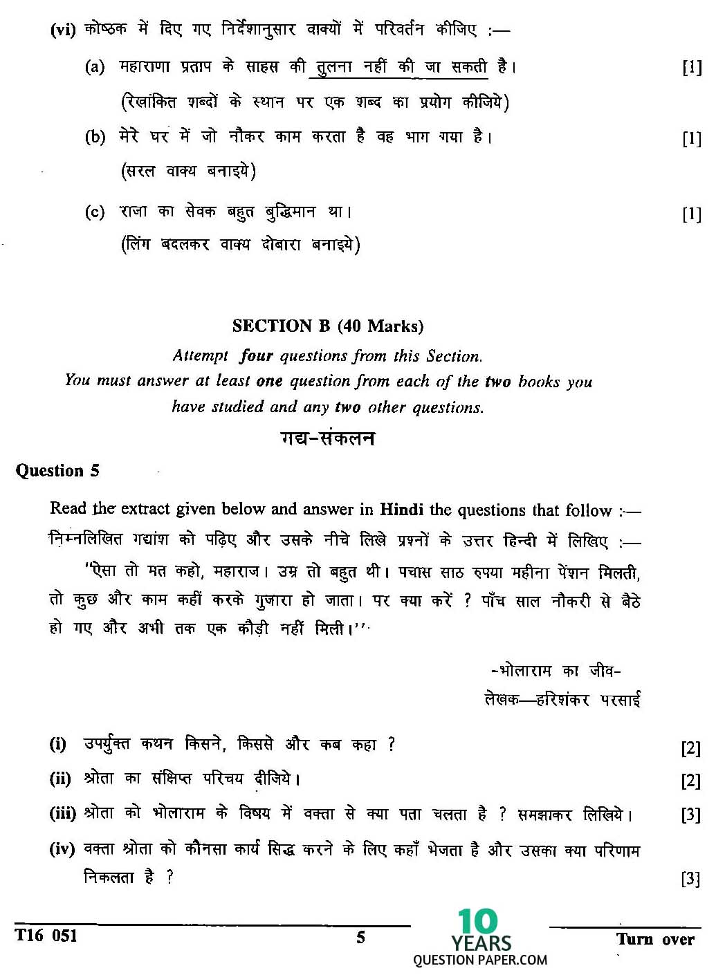 ICSE Class 10 Hindi 2016 Question Paper