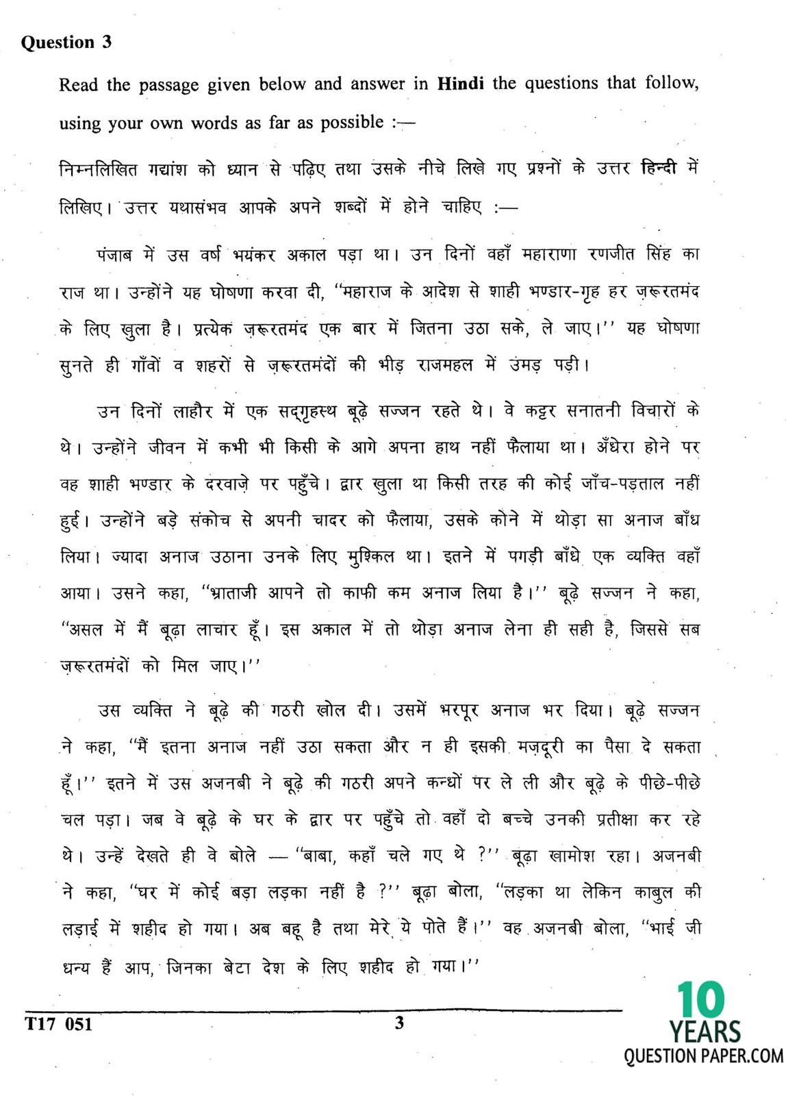 ICSE Class 10 Hindi 2017 Question Paper