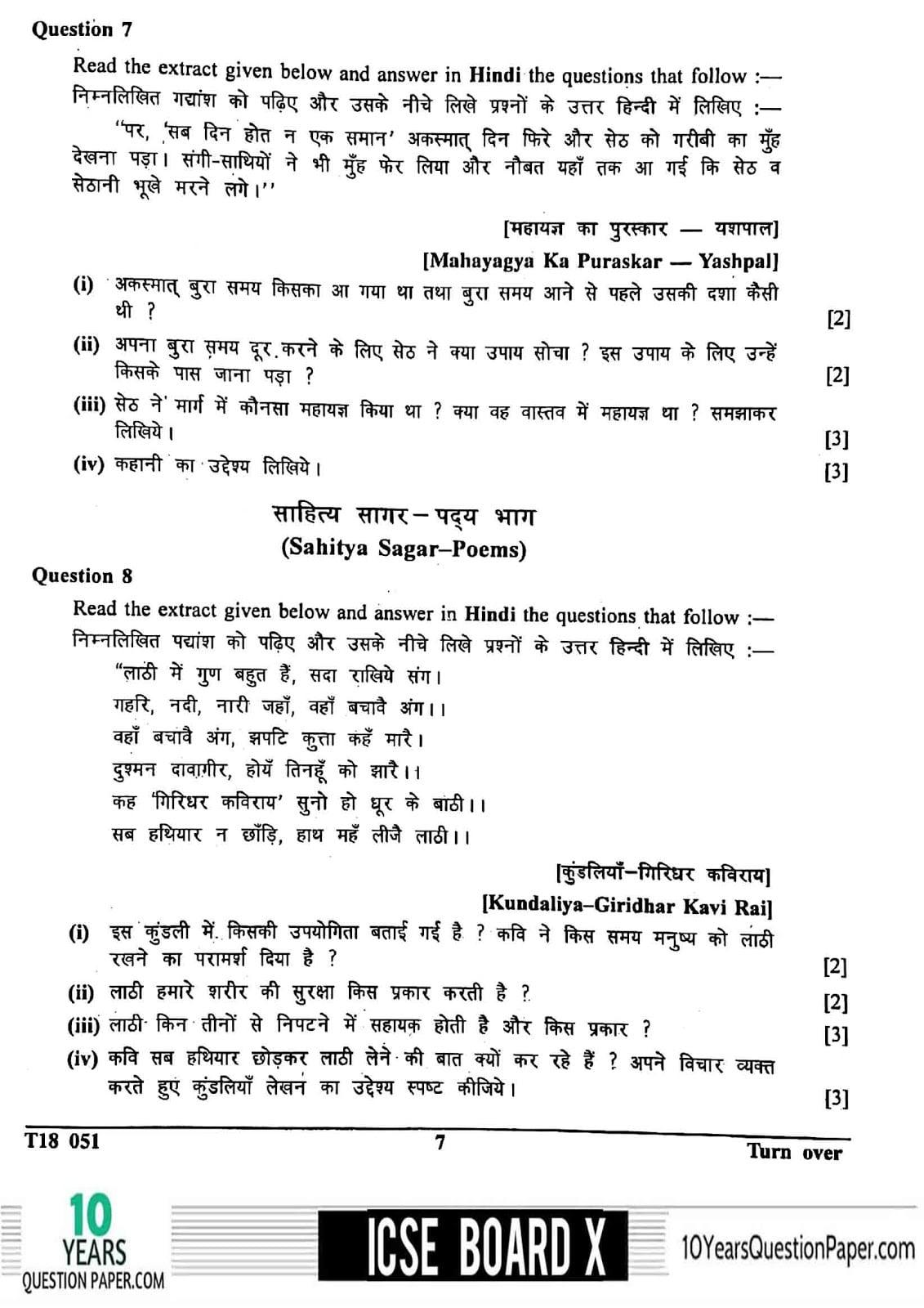 ICSE Class 10 Hindi 2018 Question Paper