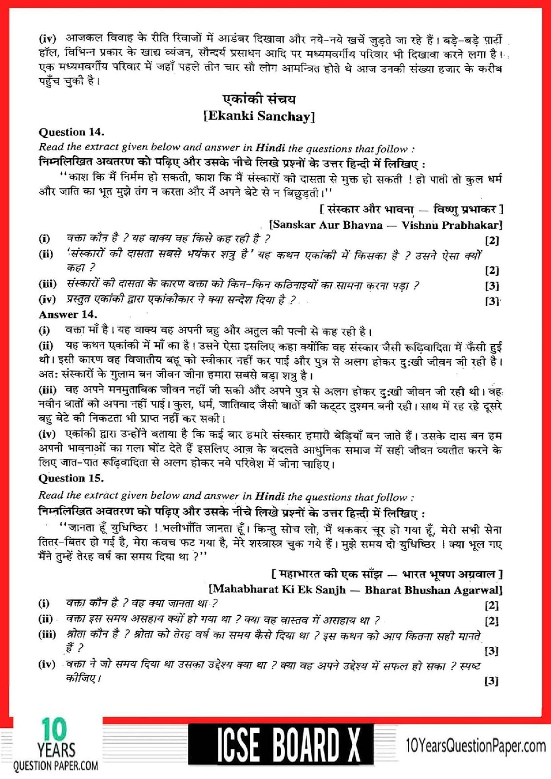 ICSE Class 10 Hindi 2018 Solved Question Paper