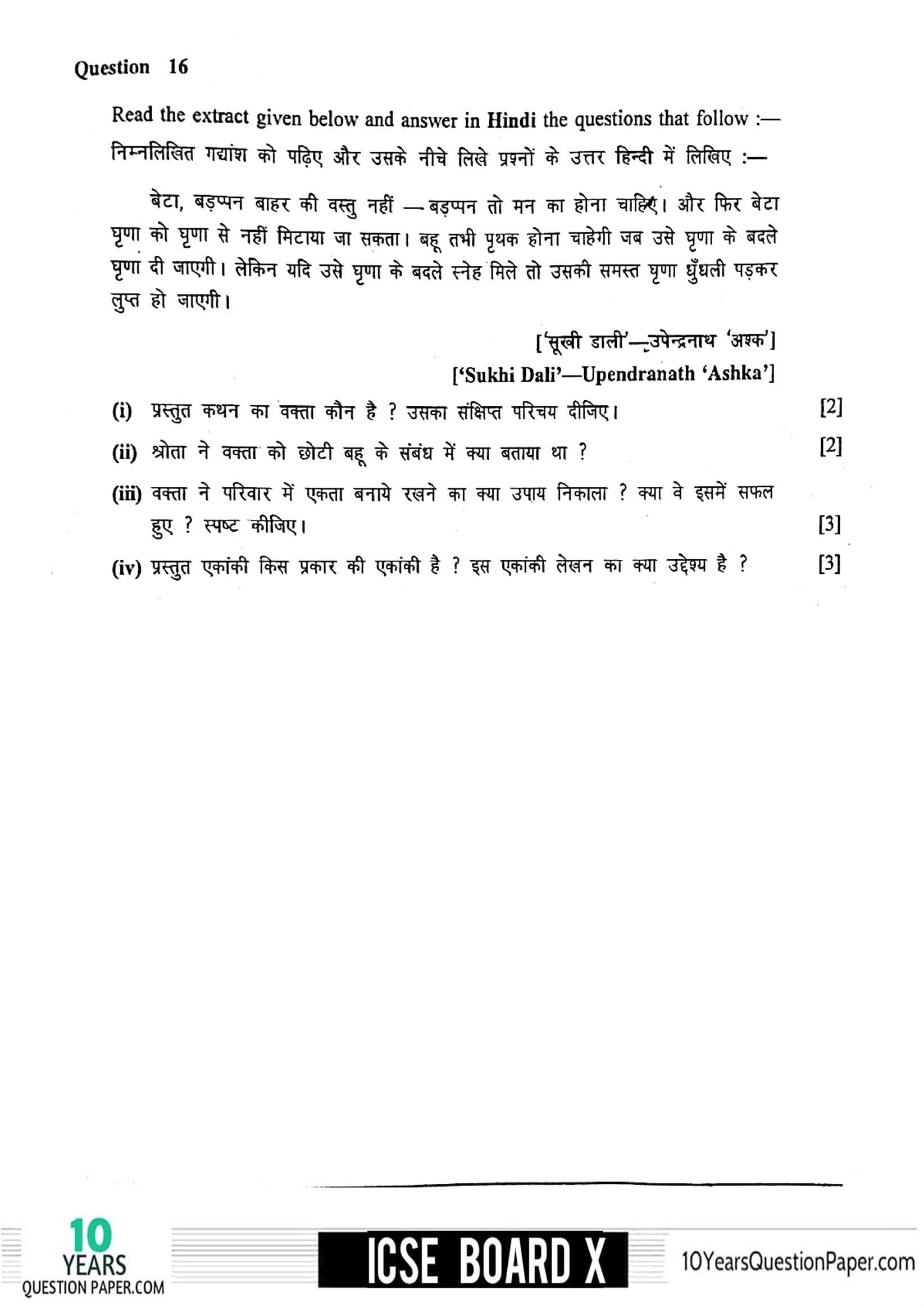 ICSE Class 10 Hindi 2019 Question Paper