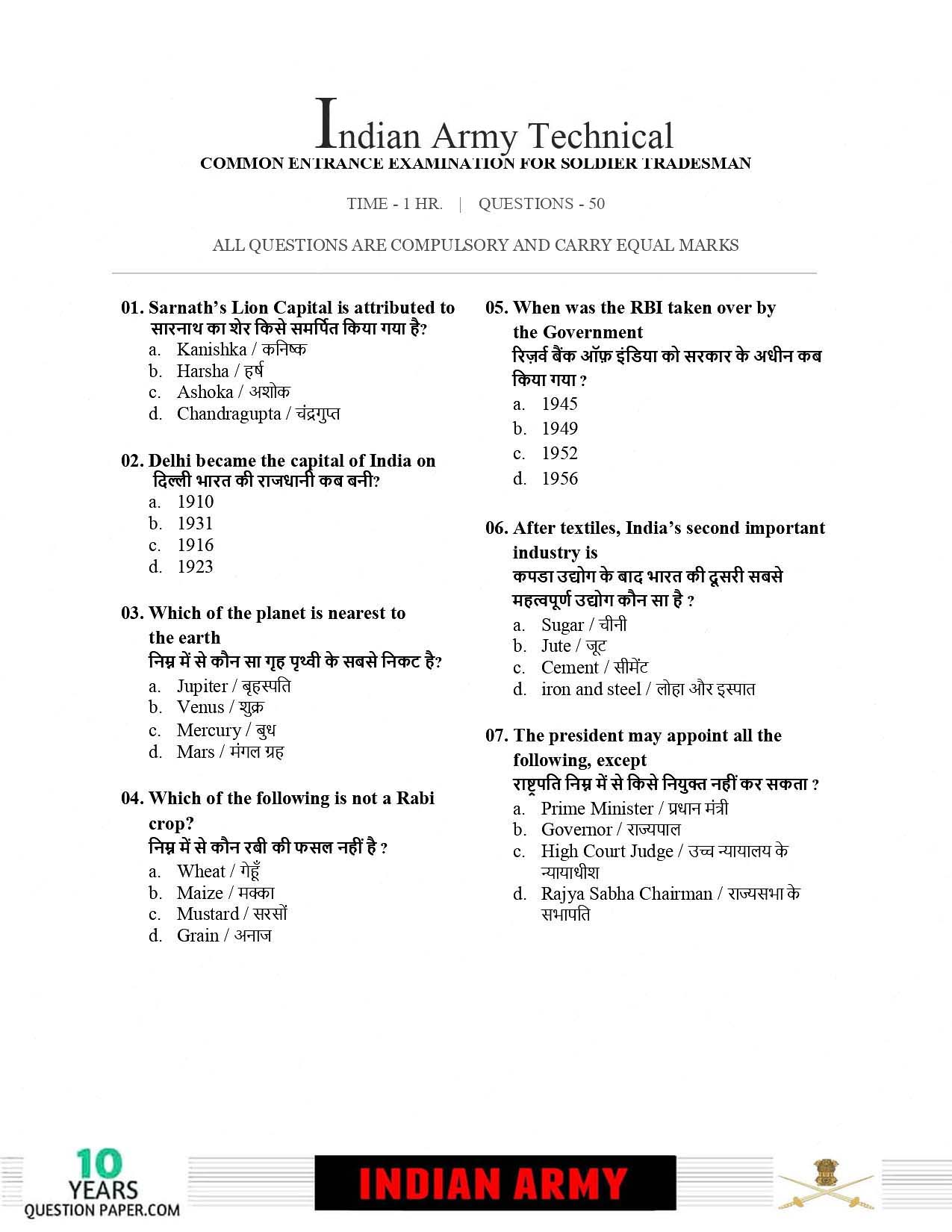 Indian Army Technical 2019 Question Paper with Answer Key
