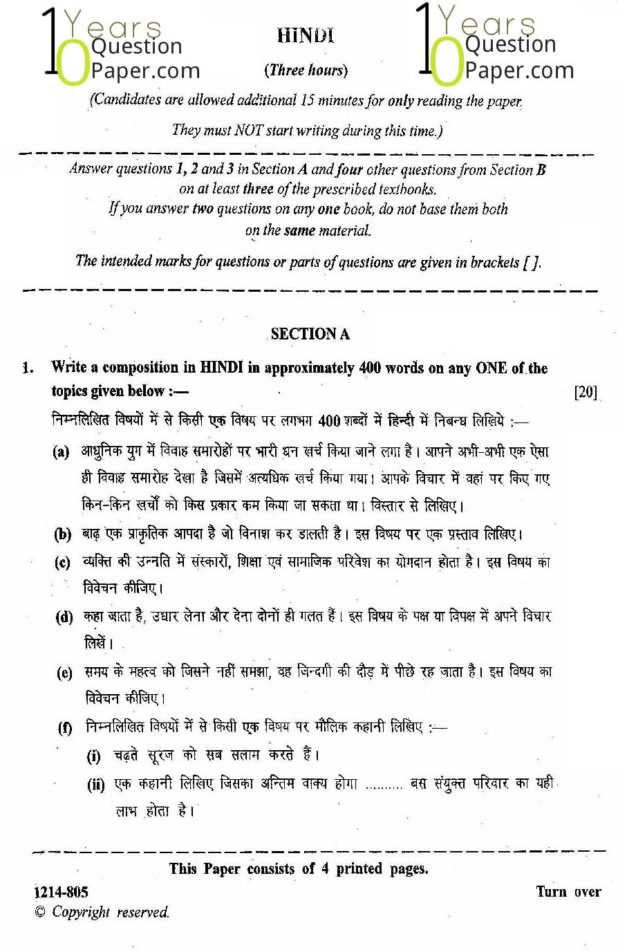 ISC Class 12 Hindi 2014 Question Paper