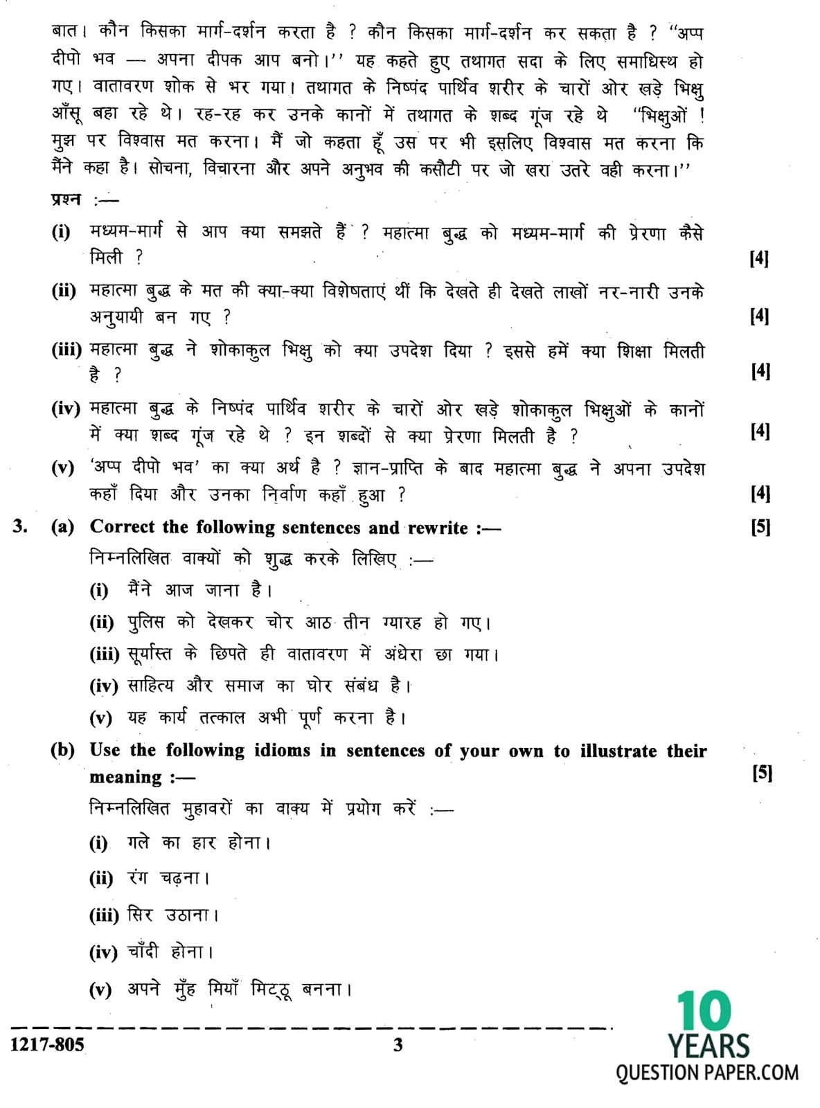 ISC Class 12 Hindi 2017 Question Paper