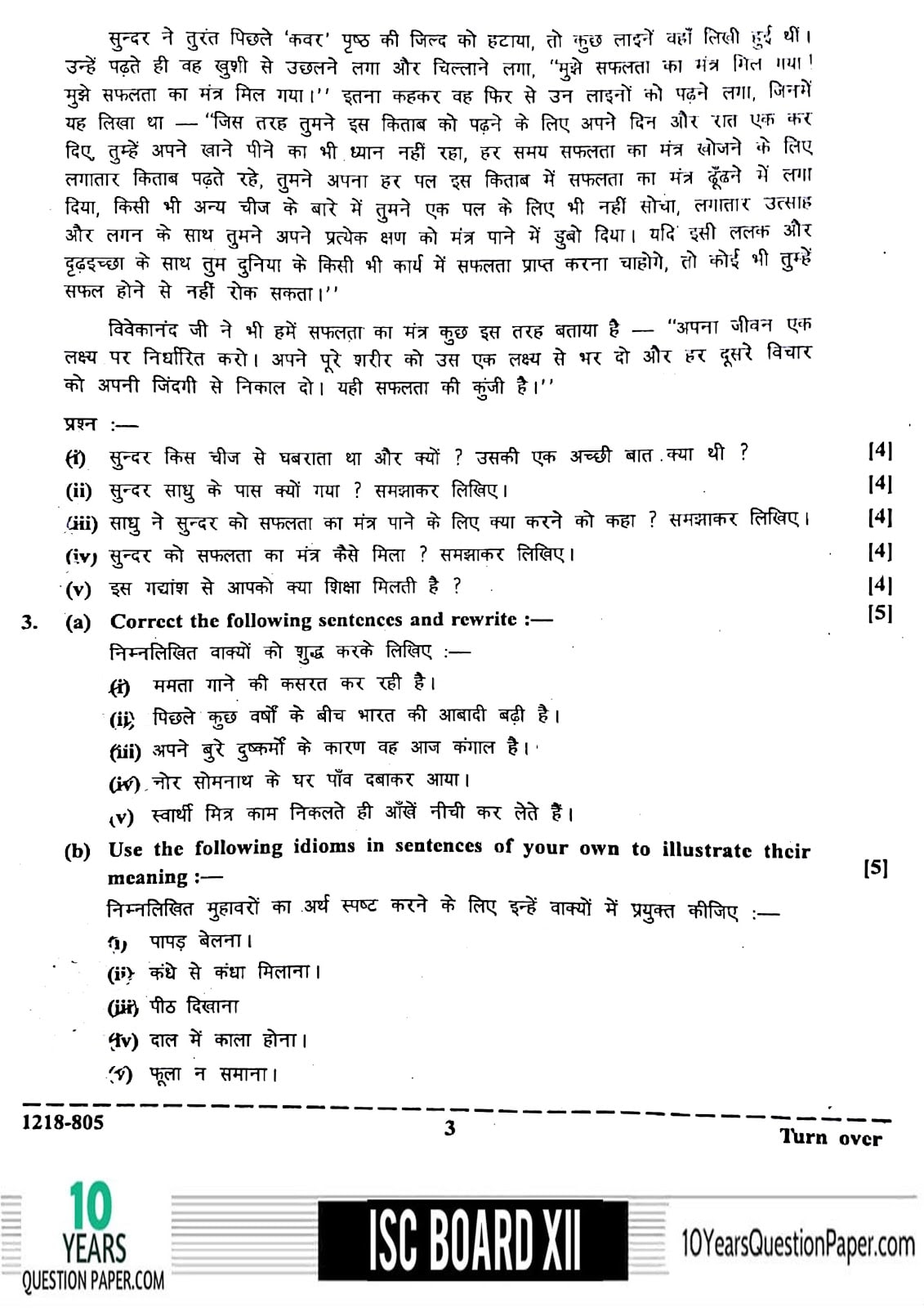 ISC Class 12 Hindi 2018 Question Paper