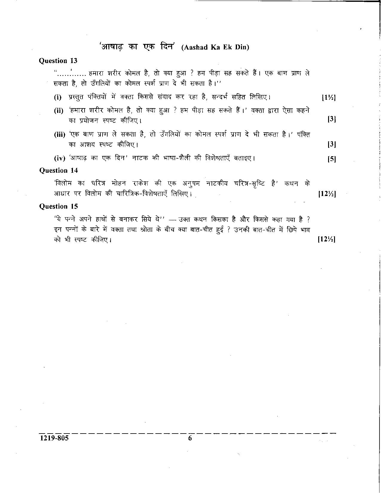 ISC Class 12 Hindi 2019 Question Paper